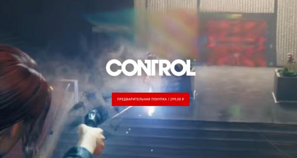 Control - в Epic Games Store появилась региональная цена