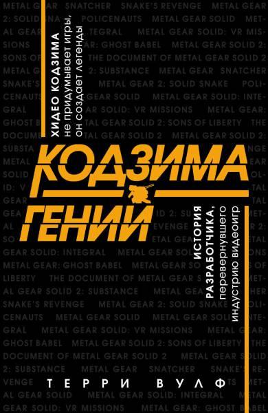 """История разработчика, перевернувшего индустрию - в России выйдет книга """"Кодзима - гений"""""""