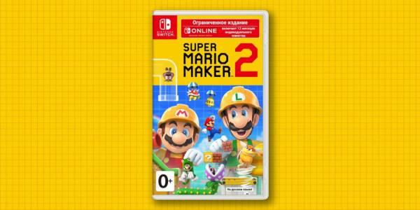 Super Mario Maker 2 - Nintendo назвала дату выхода игры и рассказала об ограниченном издании