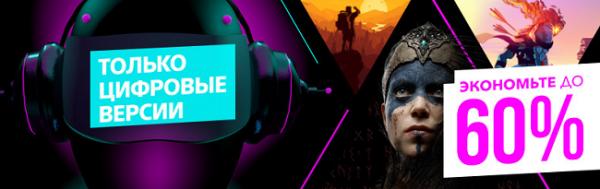 Red Dead Redemption II, Spyro: Reignited Trilogy, Hellblade: Senua's Sacrifice и многие другие игры доступны со скидками в PS Store