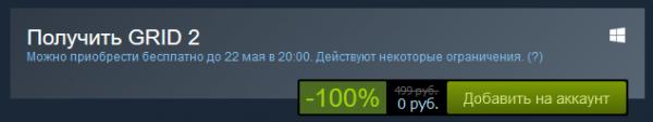 Codemasters анонсировала новую GRID, вторую часть раздают бесплатно в Steam