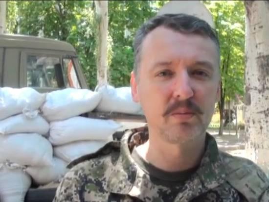 Стрелков назвал ошибки ВСУ при осаде Славянска
