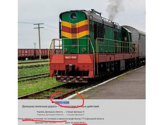 Украинский министр проиллюстрировал реформы снимком поезда с жертвами крушения МН17