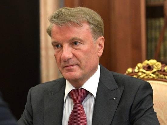 Греф высказался о новом составе правительства РФ