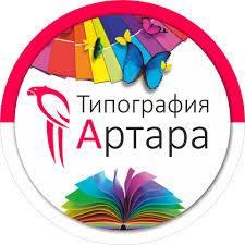 Типография Артара