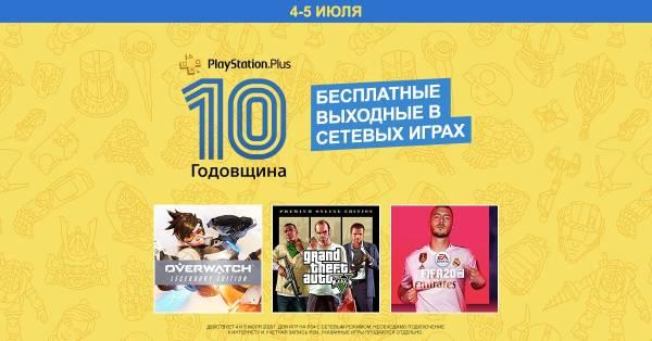 Бесплатно для всех владельцев PlayStation 4: Sony приглашает оценить сетевые преимущества подписки PS Plus