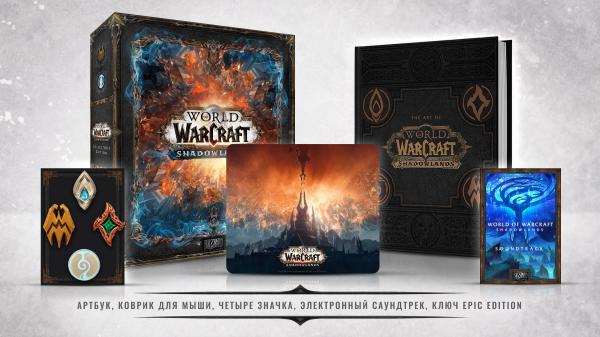 Добро пожаловать в Темные Земли: Blizzard показала коллекционное издание World of Warcraft: Shadowlands
