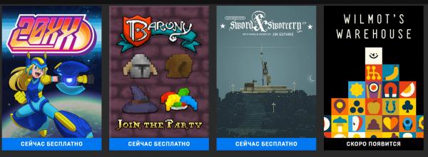 Всем ПК-геймерам дарят сразу три игры - спешите загрузить в Epic Games Store