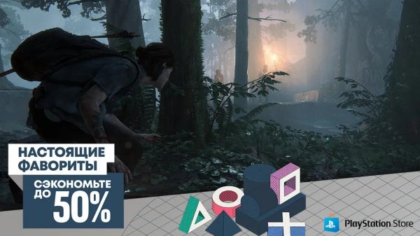 Распродажа игр для PS4 с большими скидками в PS Store - Sony напоминает о последнем шансе выгодно купить The Last of Us Part II