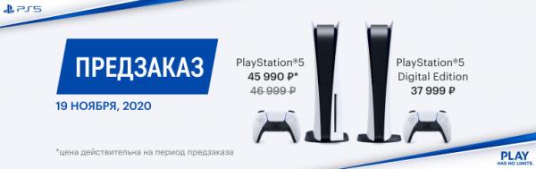 Бронируем PS5 - В России официально открылись предзаказы на новую консоль Sony