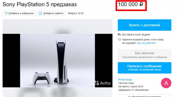 Предзаказ PlayStation 5 предлагают за 100 тысяч рублей - перекупщики наводнили торговые площадки