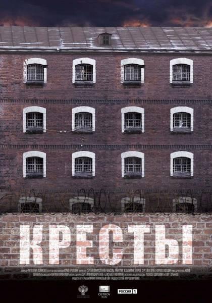 Документальный фильм об одной из старейших тюрем России станет первым российским проектом на Netflix