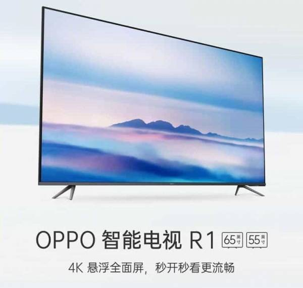 Oppo представила 4K смарт-телевизоры серии R1 с поддержкой Wi-Fi 6