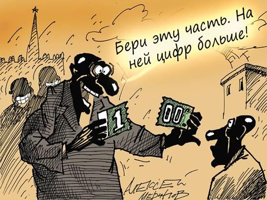 """""""Деньги у России есть - но не про нашу честь"""""""