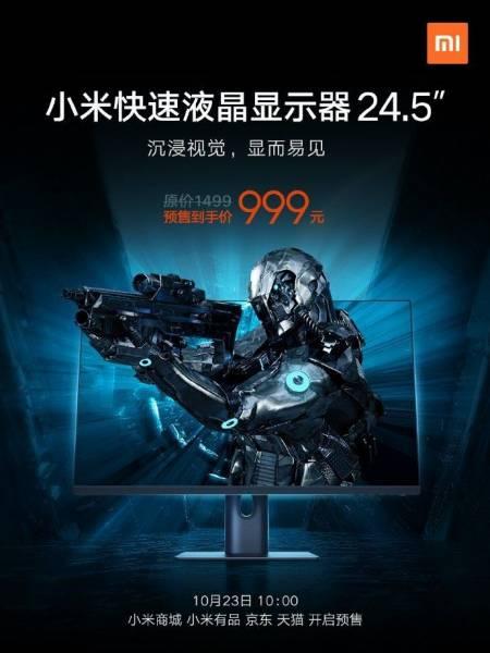 Геймерский ЖК-монитор Xiaomi Fast с 144 Гц и быстрым откликом появится в продаже уже совсем скоро