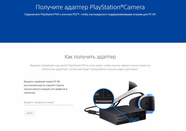 Sony запустила сайт, через который можно бесплатно заказать адаптер на PS Camera для PlayStation 5