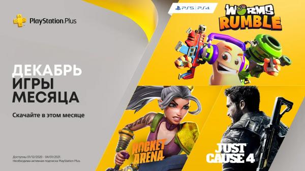 Чем Sony порадует подписчиков PS Plus в декабре - линейка бесплатных игр для PS4 и PS5 раскрыта