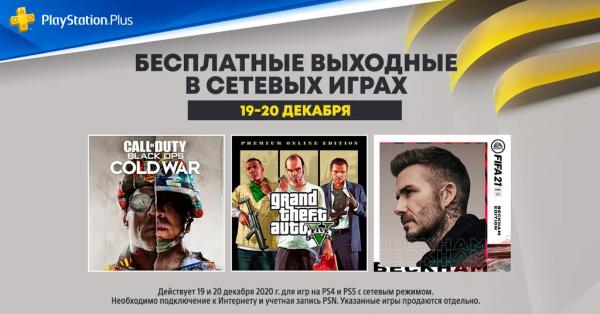 Бесплатно для всех владельцев PlayStation 4 и PlayStation 5: Sony приглашает оценить сетевые преимущества подписки PS Plus