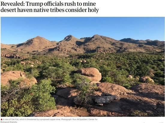СМИ: администрация Трампа спешит отдать священные земли апачи горнякам