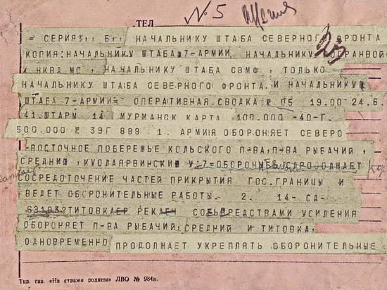 Минобороны РФ опубликовало архивы о войне в Заполярье