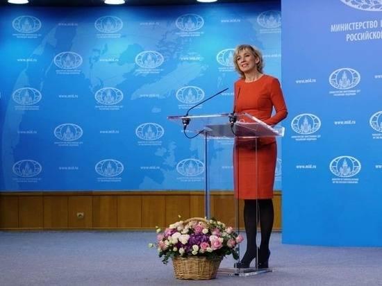 «Такая дихотомия»: Захарова ответила на требование США к ЕС по «Северному потоку – 2»