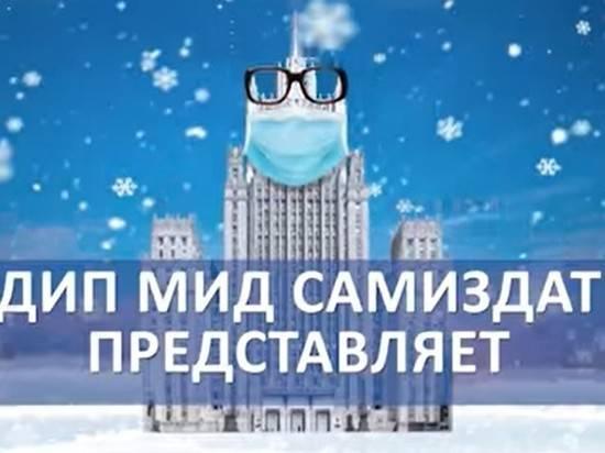"""В МИД обнародовали шутливый """"капустник"""" с участием Лаврова"""