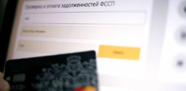 Проверка задолженности через интернет