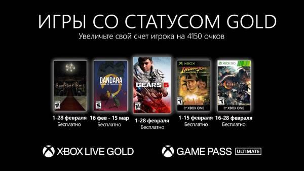 Годнота от Microsoft: Названы бесплатные игры для подписчиков Xbox Live Gold в феврале