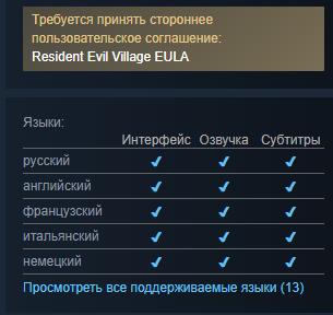 Вампиры заговорят на русском: Resident Evil Village получит полную локализацию для России