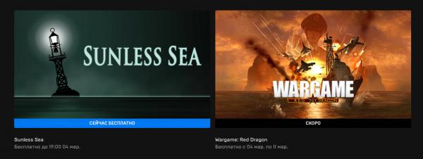 Морское приключение и военная стратегия: Epic Games Store радует PC-игроков новыми подарками
