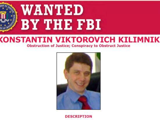 ФБР предложило $250 тыс. за данные о российском политконсультанте Килимнике