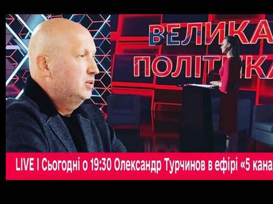"""Турчинов обвинил Украину в """"финансировании"""" России"""