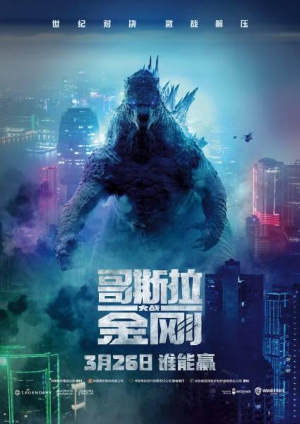 """Два легендарных чудовища готовы надрать друг другу зад на новых постерах фильма """"Годзилла против Конга"""""""