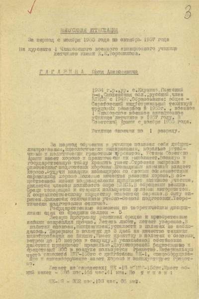 Минобороны опубликовало служебные характеристики на Юрия Гагариа