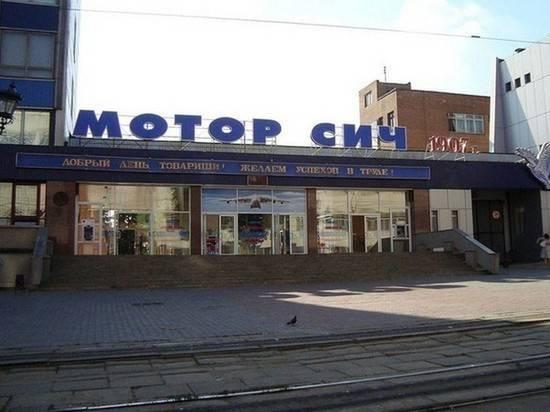 Китай выставил Украине миллиардный иск по делу «Мотор Сич»
