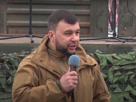 Пушилин предложил Зеленскому встретиться на линии соприкосновения в Донбассе
