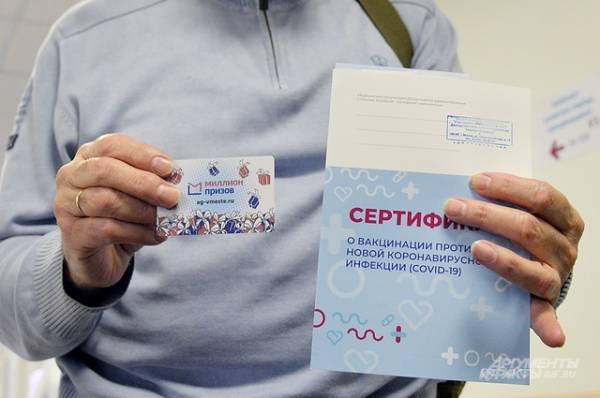 Бонус кпрививке. Как получить сертификат завакцинацию на1тыс. рублей?