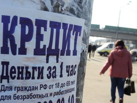 Россиянам предложили «добровольно» отказаться от кредитов