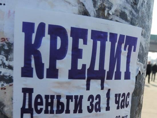 Россиянам разрешат добровольно запретить себе выдачу кредитов