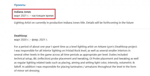 Резюме разработчика MachineGames уточнило статус игры про Индиану Джонса