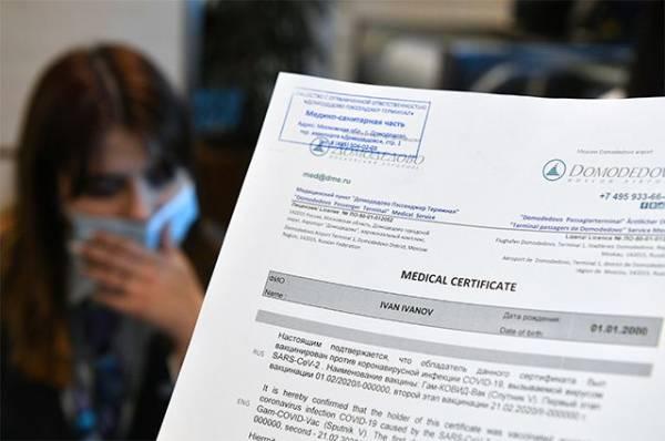 Могут ли россияне получить COVID-сертификат для путешествия в Европу?