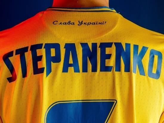 Украинский политик рассказал о «бешенстве» Москвы из-за формы сборной Украины