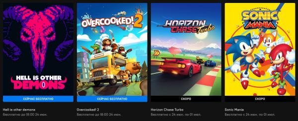 Бесплатно на ПК: Платформер Sonic Mania и гонку Horizon Chase Turbo раздадут в Epic Games Store