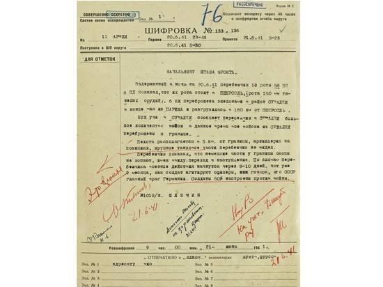 Минобороны опубликовало немецкие архивы о подготовке к войне с СССР