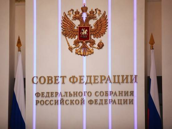 Совфед одобрил закон о запрете участвовать в деятельности нежелательных организаций