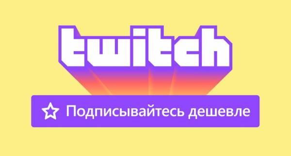 Станет дешевле: Twitch скоро порадует россиян региональными ценами