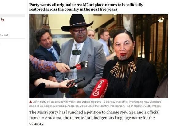 Новая Зеландия может радикально изменить свое официальное название