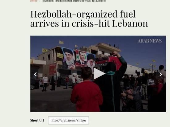 """Организованное """"Хезболлой"""" топливо прибыло в пострадавший от кризиса Ливан"""