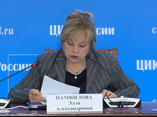 Памфилова заявила, что явка не имеет принципиального значения