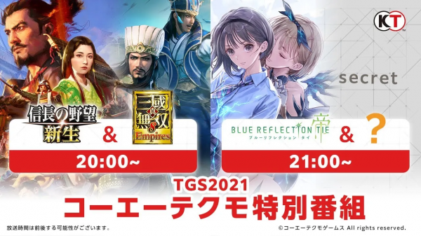"""Koei Tecmo представит """"секретную"""" игру на Tokyo Game Show 2021"""
